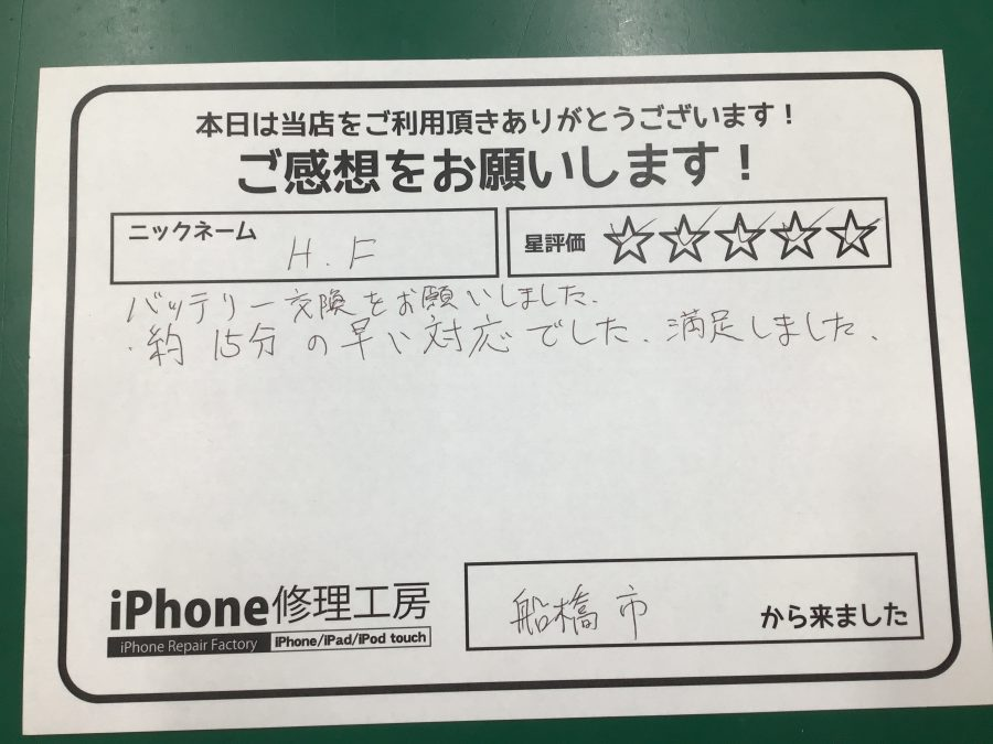 iPhone修理工房神田店/iPhone6Sのバッテリー交換でお越しのお客様