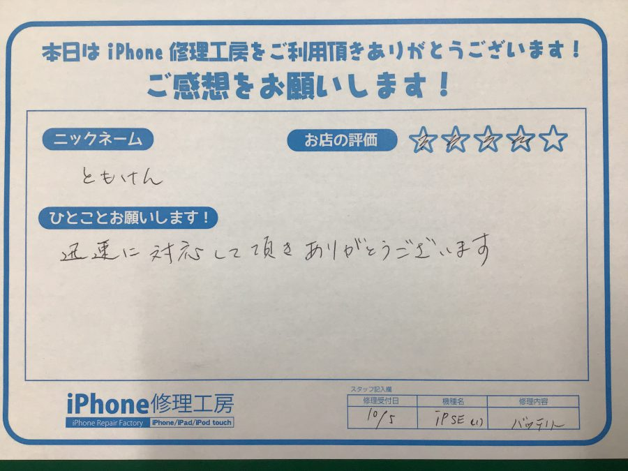 iPhone修理工房神田店/iPhoneSE第一世代のバッテリー交換のお客様からいただいた口コミ