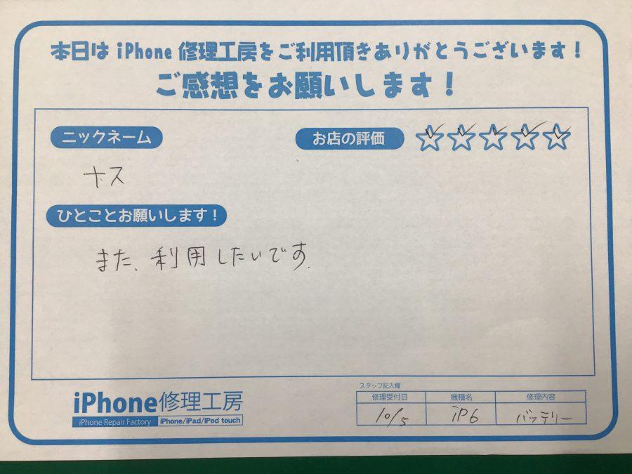iPhone修理工房神田店/iPhone6のバッテリー交換のお客様からいただいた口コミ