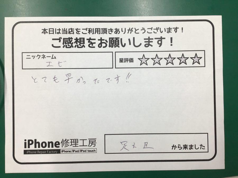 iPhone修理工房神田店/iPhone7のバッテリー交換のお客様