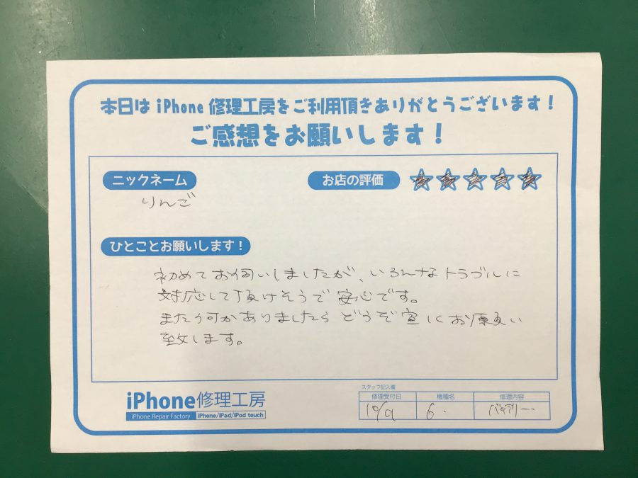 iPhone修理工房神田店/iPhone6のバッテリー交換のお客様