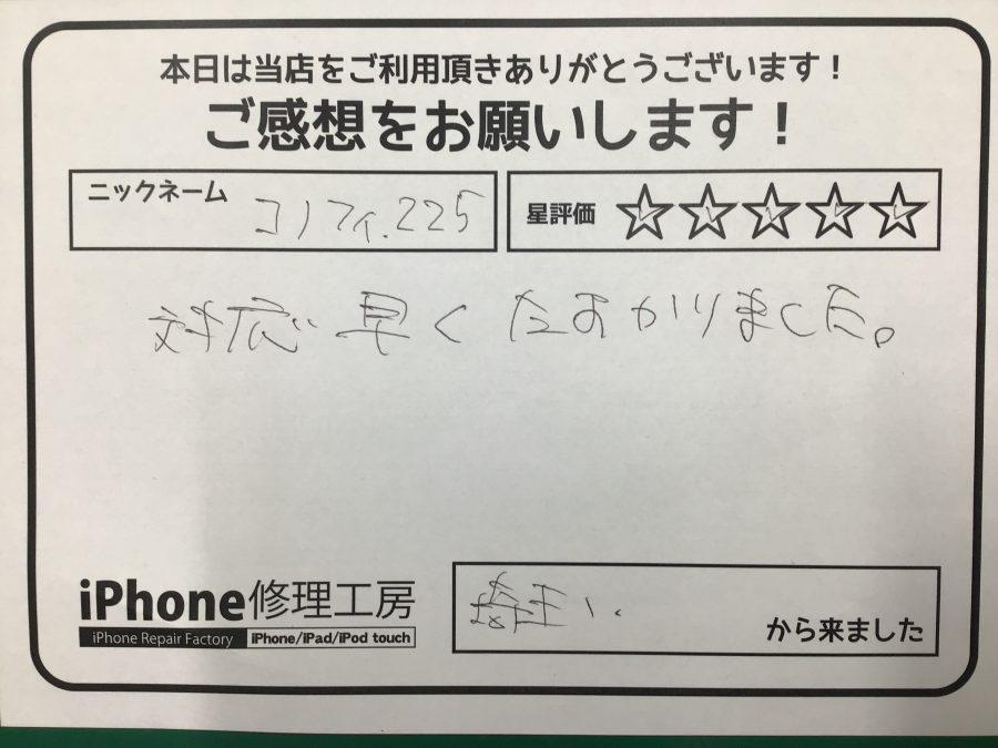 iPhone修理工房神田店/iPhone7の画面交換のお客様からいただいた口コミ