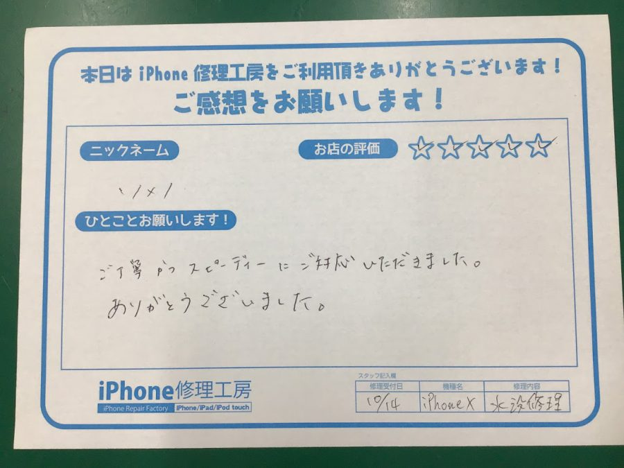 iPhone修理工房神田店/iPhoneXの水没修理のお客様からいただいた口コミ