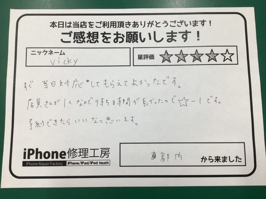 iPhone修理工房神田店/iPhone7の画面交換のお客様
