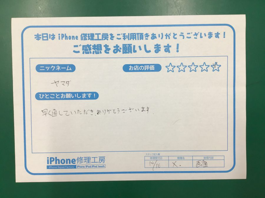 iPhone修理工房神田店/iPhoneXの画面交換のお客様