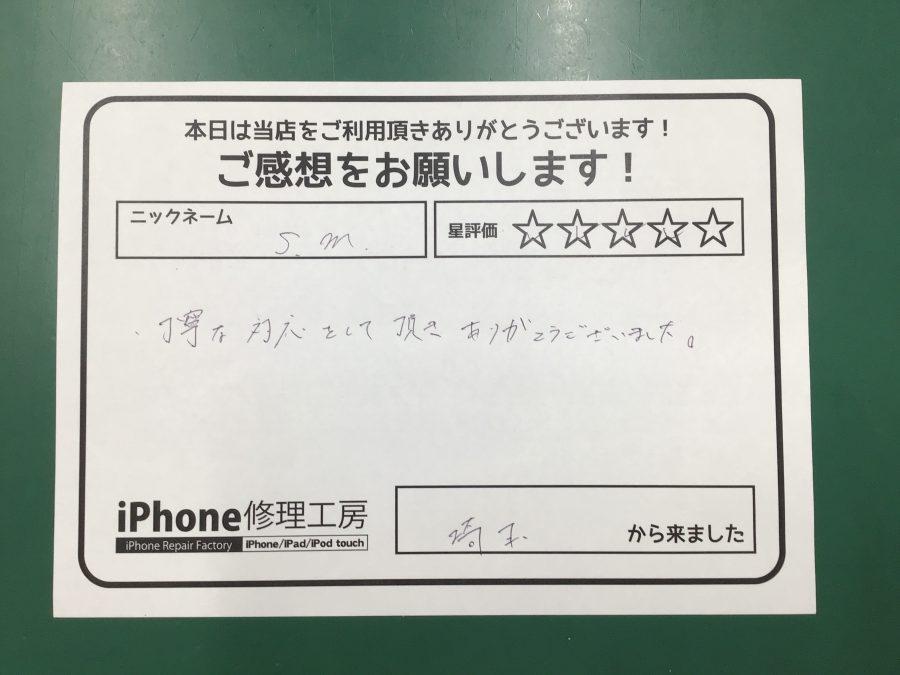 iPhone修理工房二俣川店/iPhone7のバッテリー交換のお客様からいただいた口コミ