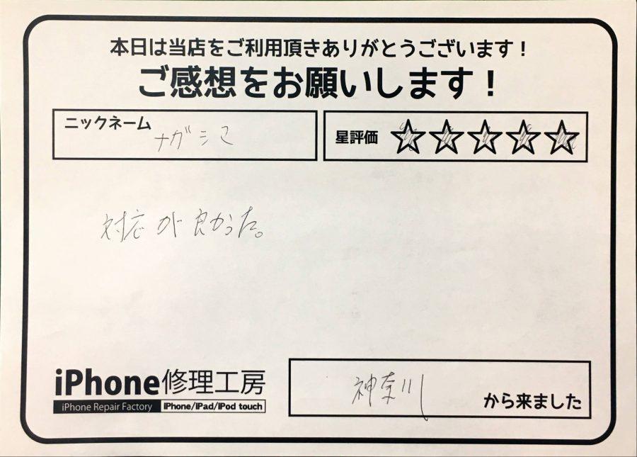 iPhone修理工房港北TOKYUS.C.店/iPhone7Plusの画面修理及びバッテリー交換のお客様から頂いた口コミ