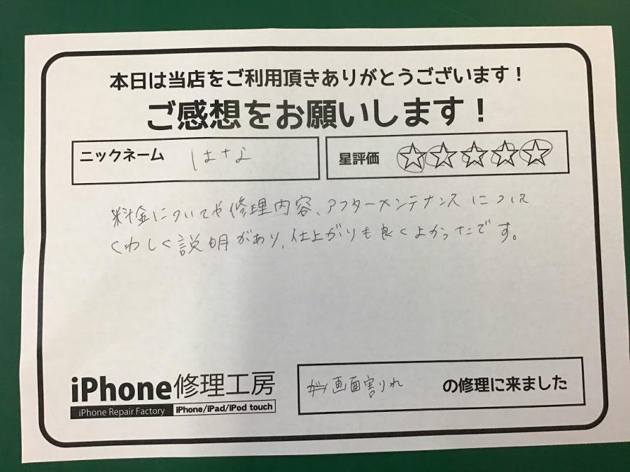 iPhone修理工房王子店/iPhoneSE(1)画面交換修理のお客様からいただいた口コミ