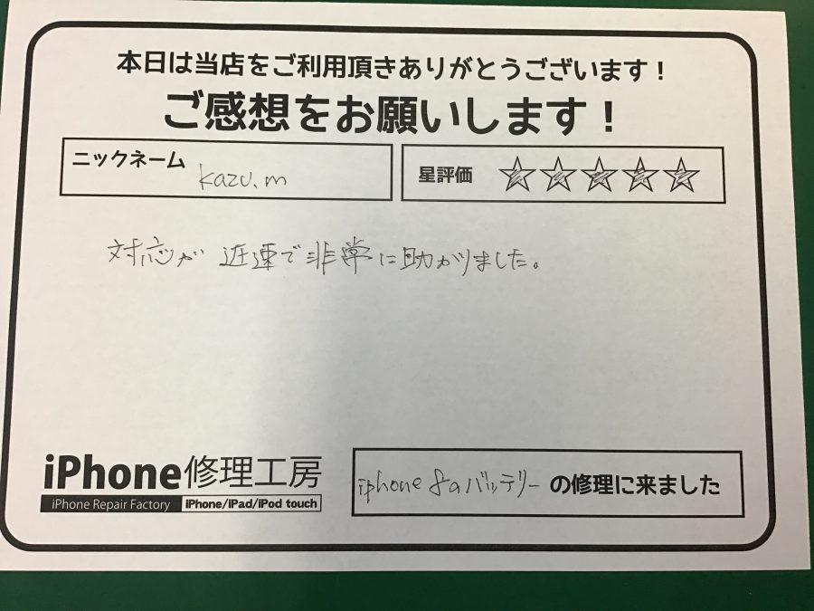iPhone修理工房王子店/iPhone8のバッテリー交換のお客様