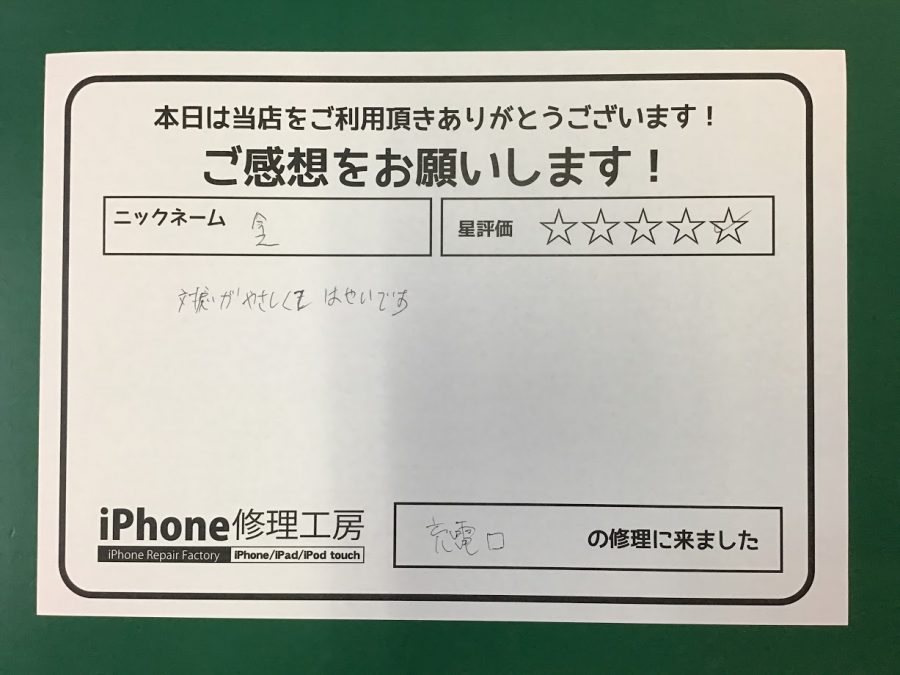 iPhone修理工房王子店/iPhone8充電口修理のお客様からいただいた口コミ