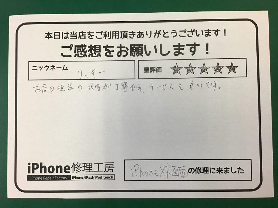 iPhone修理工房王子店/iPhoneXR画面交換修理のお客様からいただいた口コミ