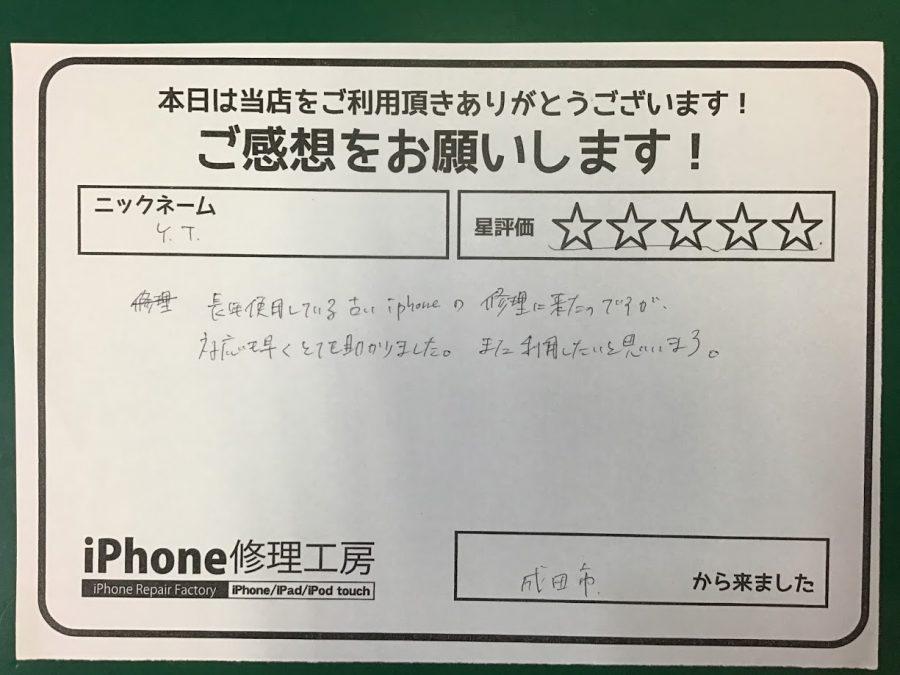 iPhone修理工房秋津店/iPhone5Sの画面修理でお越しのお客様