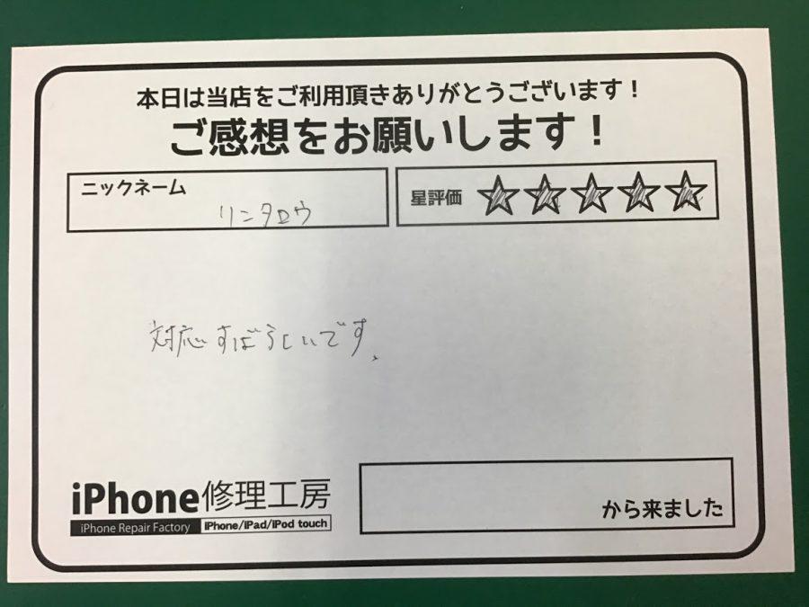 iPhone修理工房セレオ相模原店/iPhone8の画面交換修理でお越しのお客様からいただいた口コミ