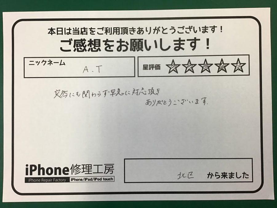 iPhone修理工房王子店/iPhone11画面交換修理のお客様からいただいた口コミ