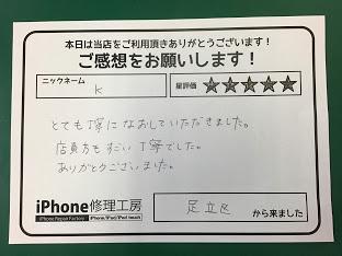 iPhone修理工房神田店/iPhone8の画面交換のお客様からいただいた口コミ