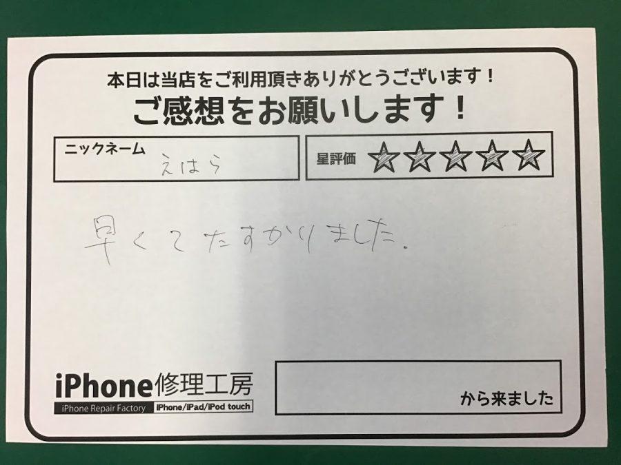 iPhone修理工房神田店/iPhoneXの画面交換のお客様からいただいた口コミ