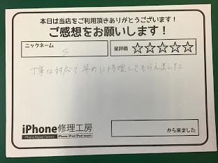 iPhone修理工房港北TOKYUS.C.店/iPhone7のバッテリー交換のお客様から頂いたクチコミ