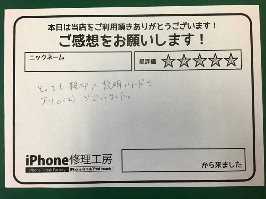 iPhone修理工房港北TOKYUS.C.店/iPhoneXのバッテリー交換のお客様から頂いたクチコミ