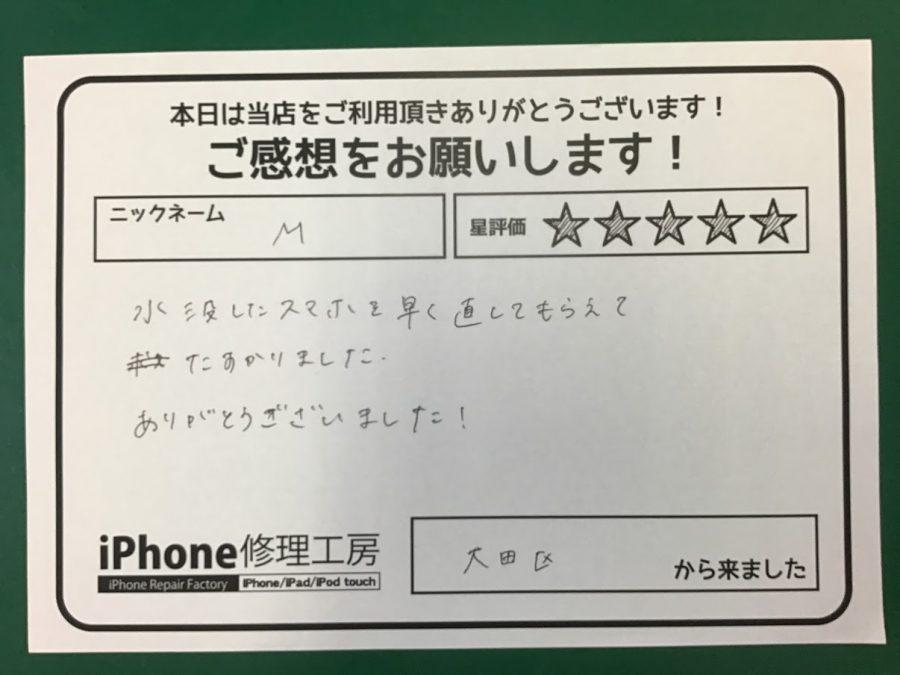 iPhone修理工房神田店/iPhone11の水没修理のお客様からいただいた口コミ