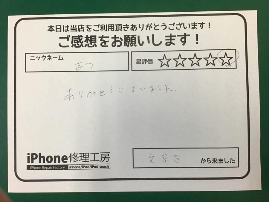 iPhone修理工房神田店/iPhone6sのバッテリー交換のお客様からいただいた口コミ