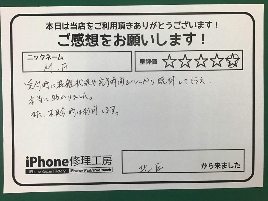 iPhone修理工房王子店/iPhone7の画面修理のお客様からいただいた口コミ