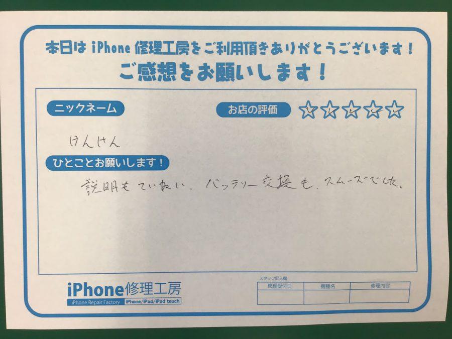 iPhone修理工房王子店/iPhone8のバッテリー修理のお客様からいただいた口コミ