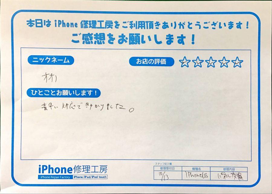 iPhone修理工房港北TOKYUS.C.店/iPhone6Sの画面修理のお客様から頂いた口コミ