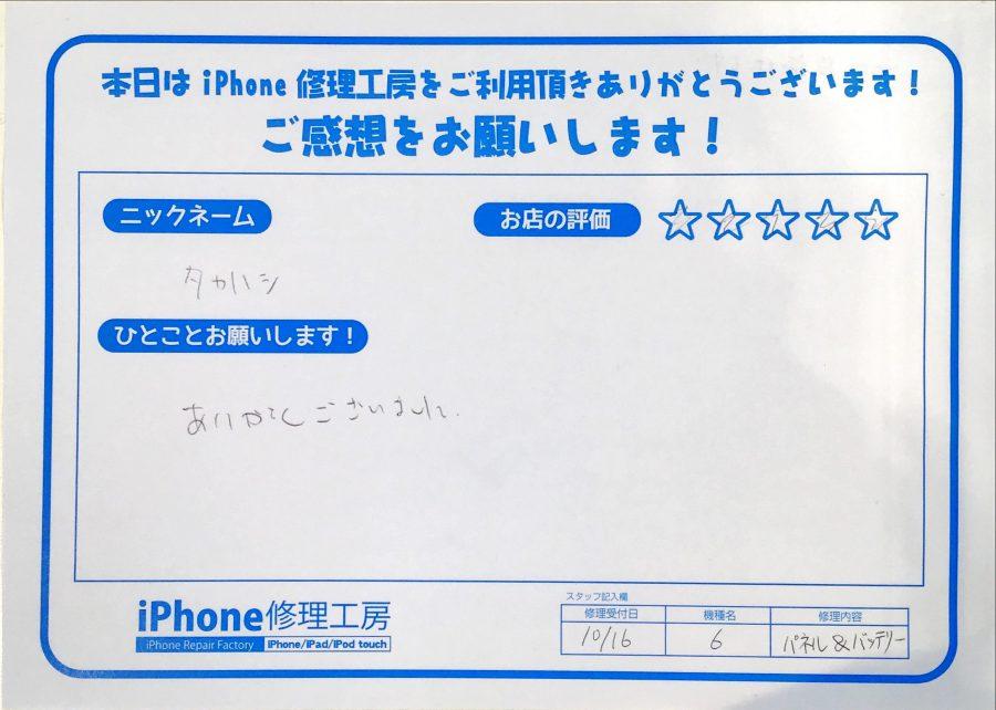 iPhone修理工房セレオ相模原店/iPhone6画面とバッテリー交換のお客様からいただいた口コミ