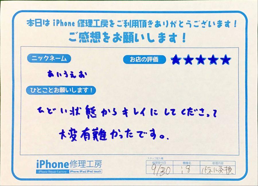 iPhone修理工房八王子オクトーレ店/iPhone8の画面修理のお客様の口コミ