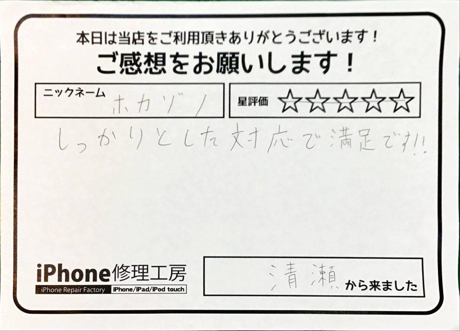 iPhone修理工房八王子オクトーレ店/iPhoneXRの水没修理のお客様からの口コミ