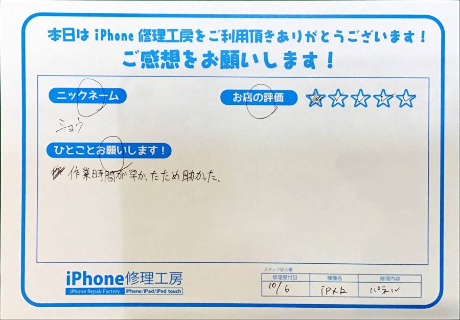 iPhone修理工房八王子オクトーレ店/iPhoneXRの画面交換のお客様からいただいた口コミ
