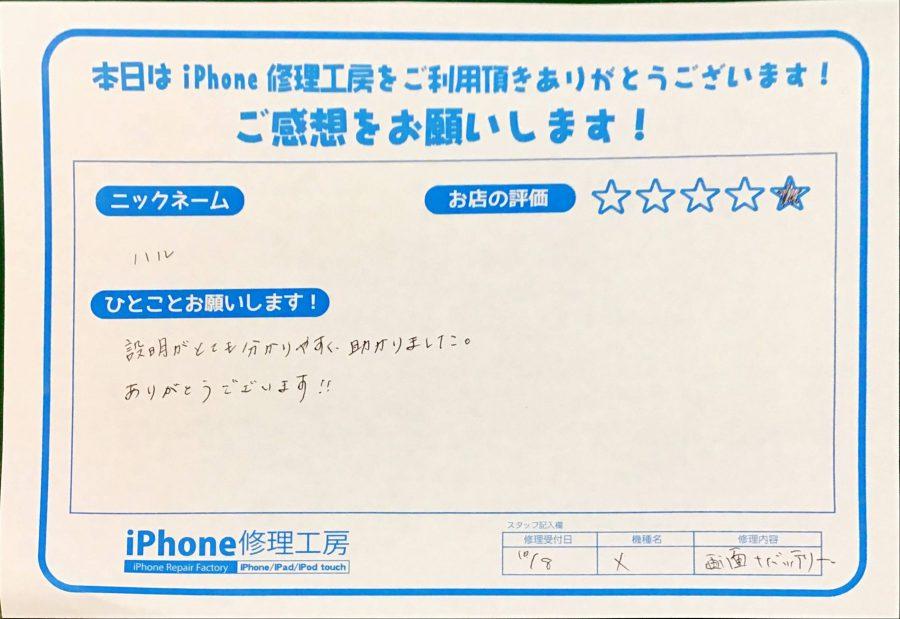 iPhone修理工房八王子オクトーレ店/iPhoneXの画面交換、バッテリー交換のお客様からの口コミ