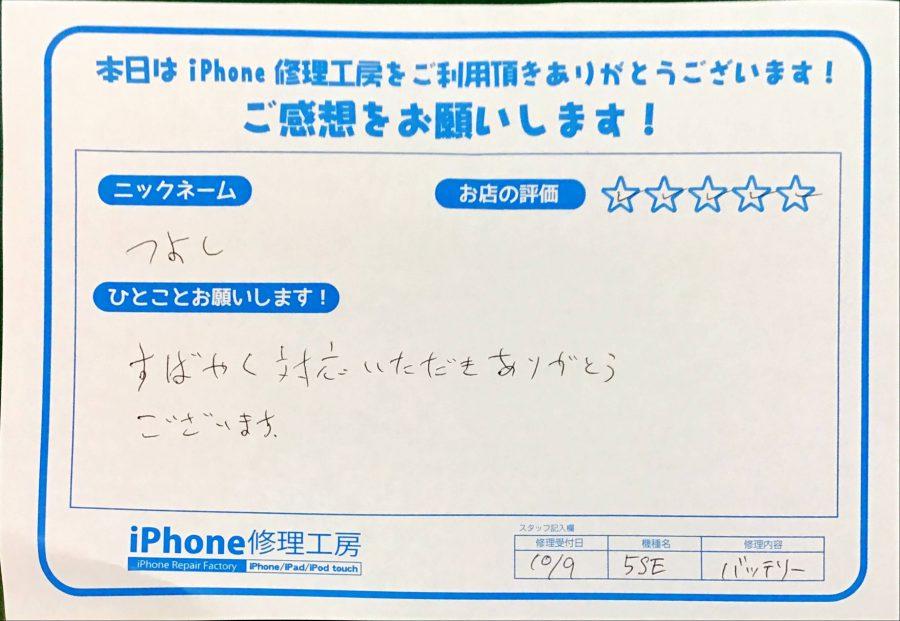 iPhone修理工房八王子オクトーレ/iPhone5SEのバッテリー交換のお客様からの口コミ