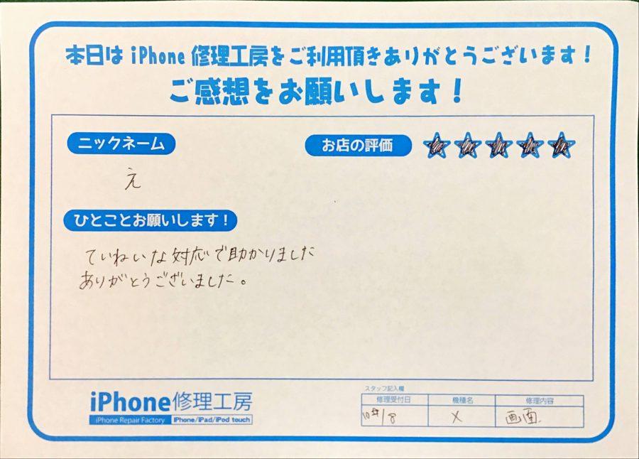 iPhone修理工房八王子オクトーレ店/iPhoneXの画面交換のお客様からの口コミ