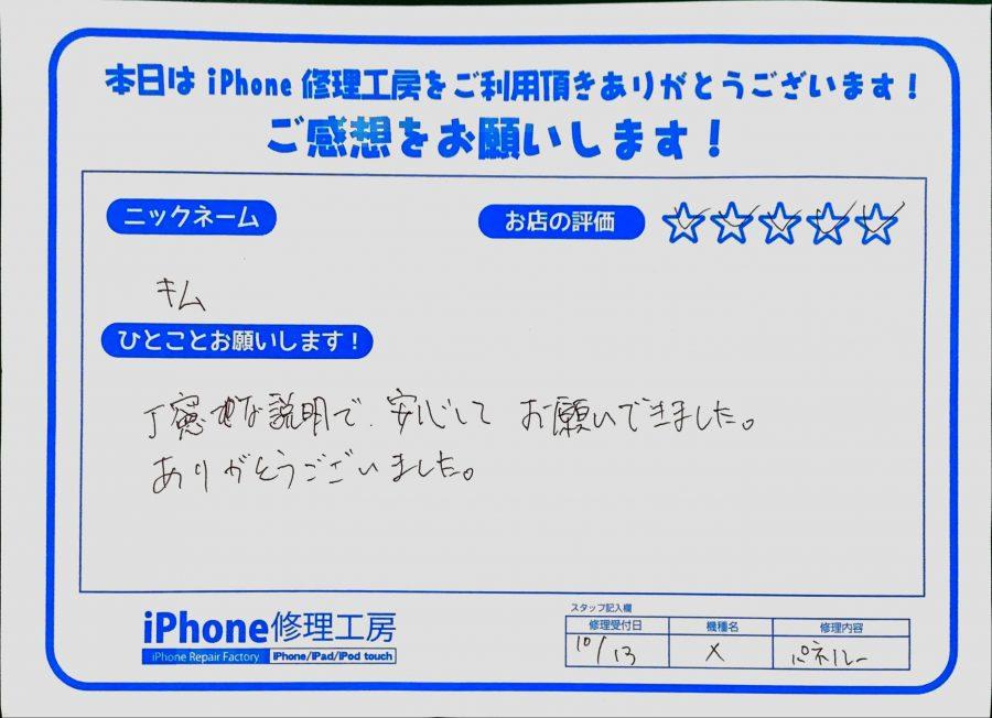 iPhone修理工房八王子オクトーレ店 / iPhoneXの画面修理でお越しのお客様からいただいた口コミ