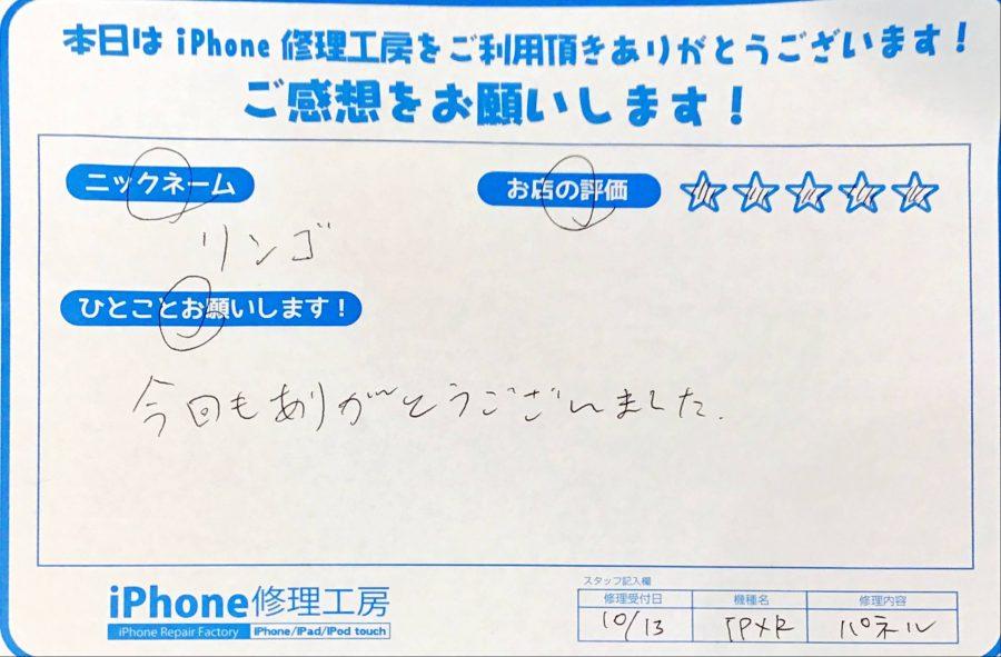 iPhone修理工房八王子オクトーレ店/iPhoneXRのパネル交換のお客様からの口コミ