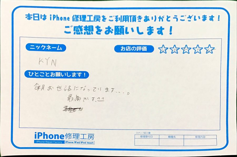 iPhone修理工房八王子オクトーレ店/iPhoneXRの画面交換のお客様からの口コミ