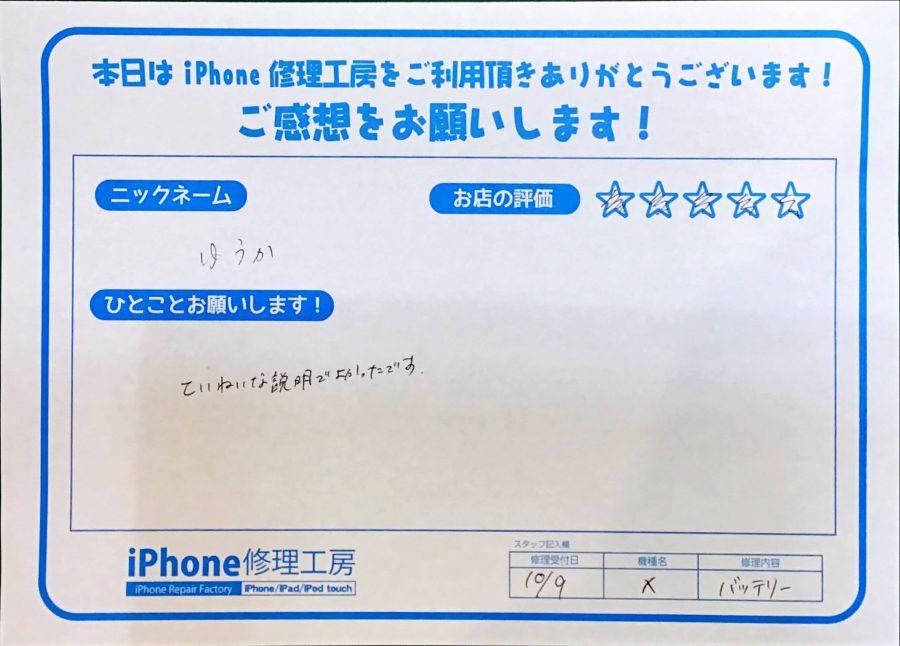 iPhone修理工房八王子オクトーレ店 / iPhoneXのバッテリー交換でお越しのお客様からいただいた口コミ