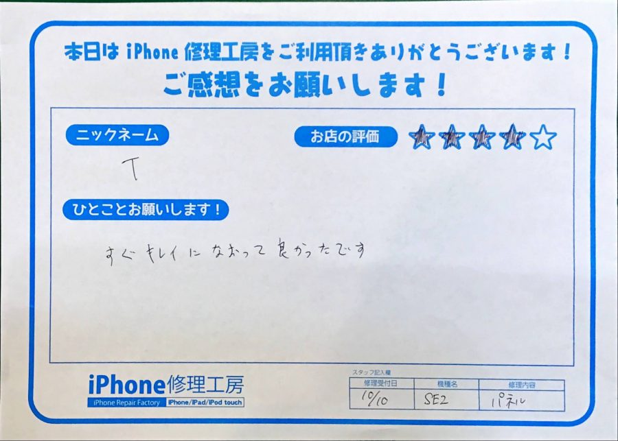 iPhone修理工房八王子オクトーレ店 / iPhoneSE第2世代のパネル交換でお越しのお客様からいただいた口コミ