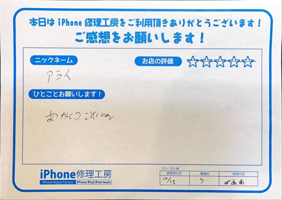 iPhone修理工房八王子オクトーレ店 / iPhone7のパネル交換でお越しのお客様からいただいた口コミ