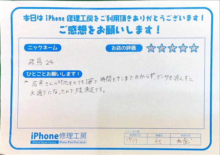 iPhone修理工房八王子オクトーレ店 / iPhone6Sの画面交換でお越しのお客様からいただいた口コミ