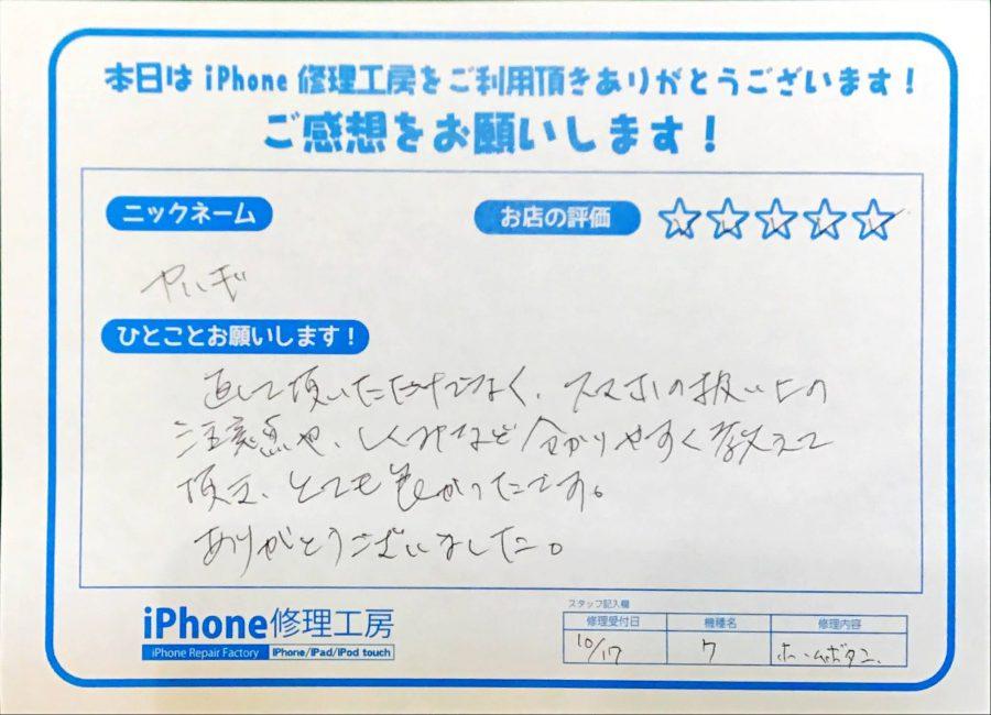 iPhone修理工房八王子オクトーレ店 / iPhone7のホームボタン交換でお越しのお客様からいただいた口コミ