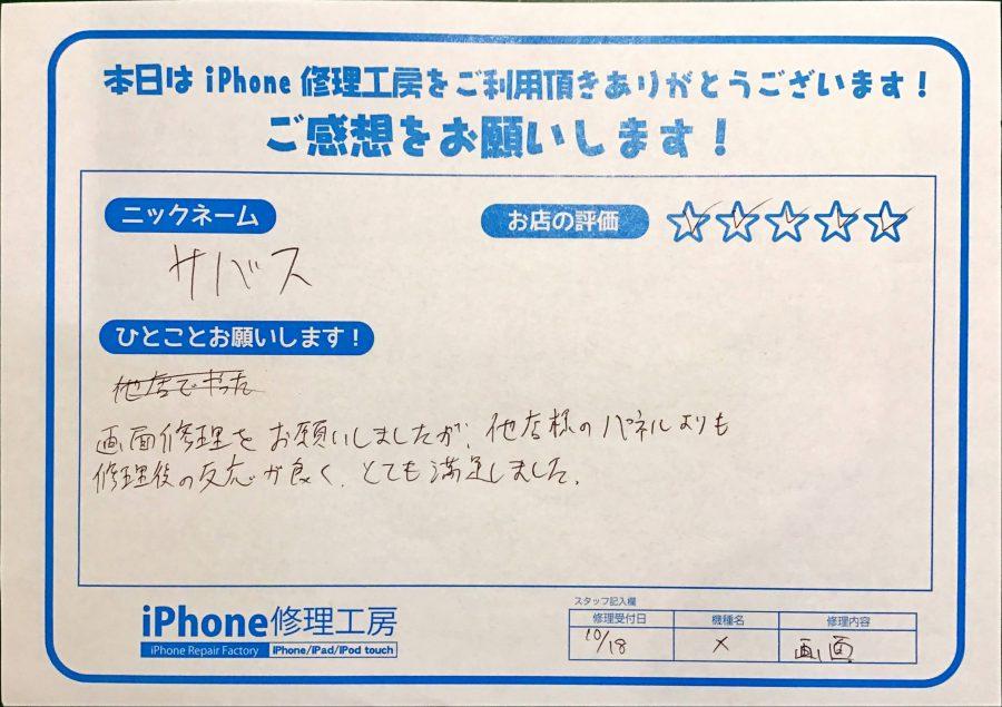 iPhone修理工房八王子オクトーレ店 / iPhoneXの画面交換でお越しのお客様からいただいた口コミ