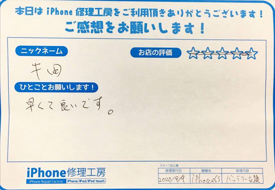 iPhone修理工房神田店/iPhone6Sのバッテリー交換のお客様から頂いた口コミ