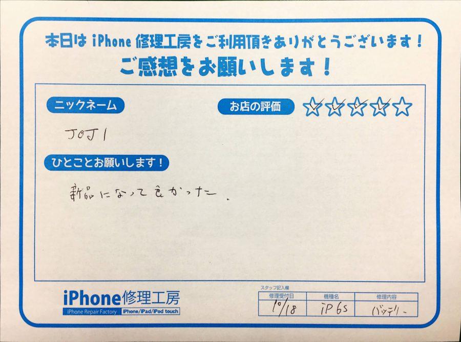 iPhone修理工房王子店/iPhone6sのバッテリー交換のお客様からいただいた口コミ