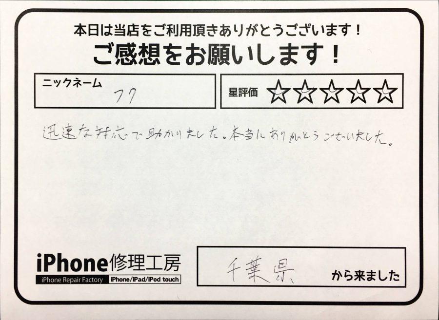 iPhone修理工房王子店/iPhone8の画面交換のお客様からいただいた口コミ