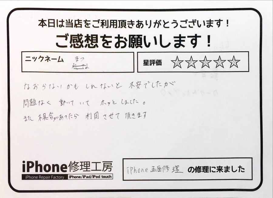 iPhone修理工房八王子オクトーレ店/iPhone8の画面交換のお客様からいただいた口コミ