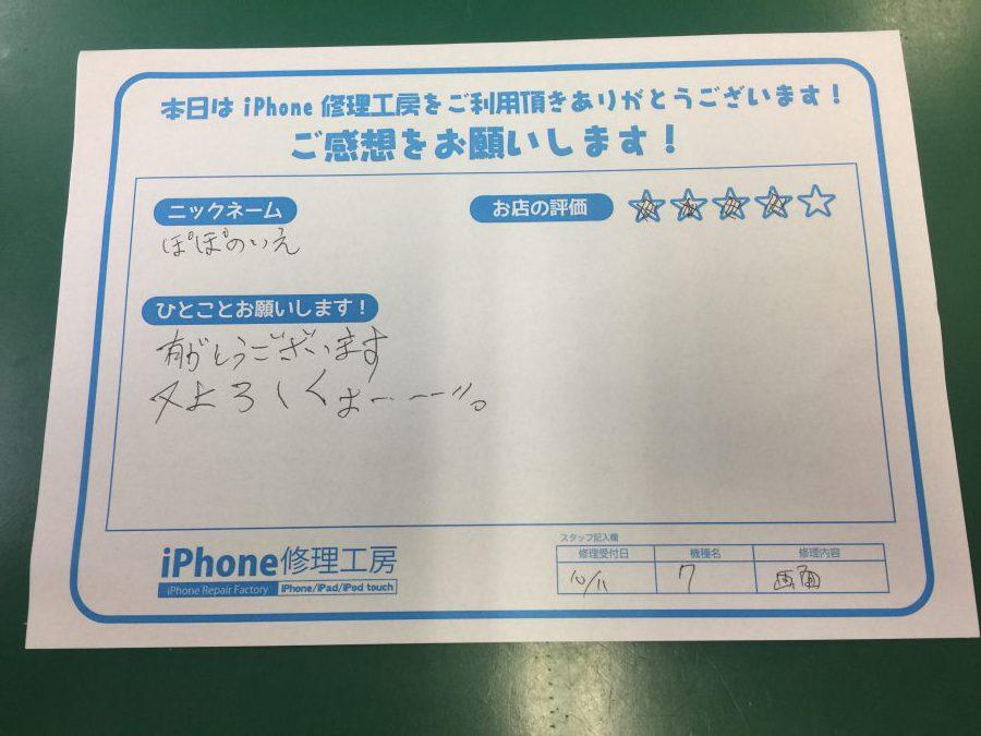 iPhone修理工房王子店/iPhone7の画面交換のお客様