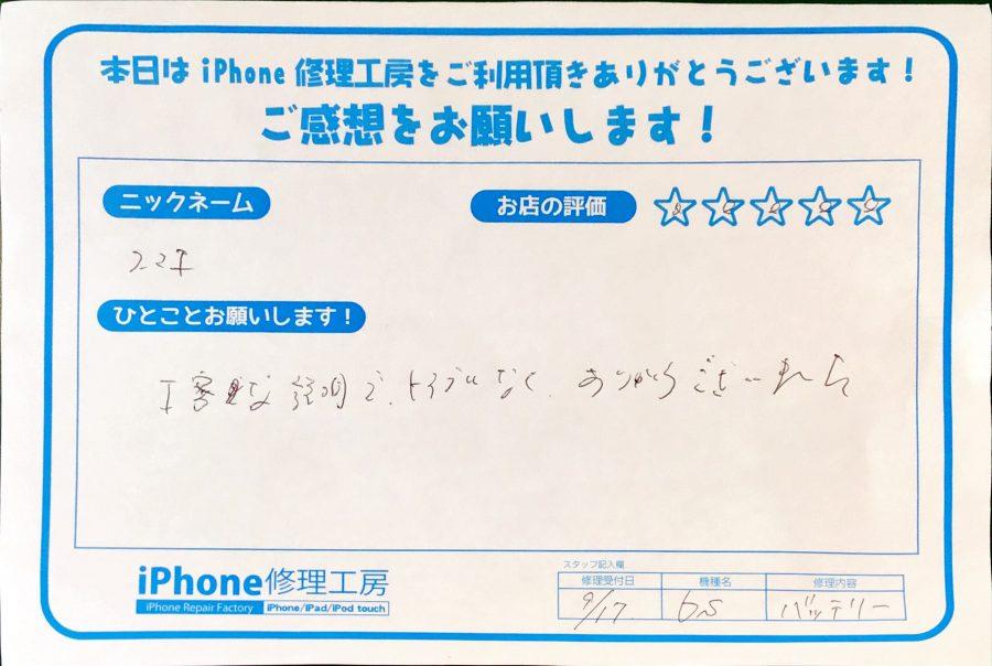 iPhone修理工房秋津店/iPhone6Sのバッテリー交換のお客様からの口コミ