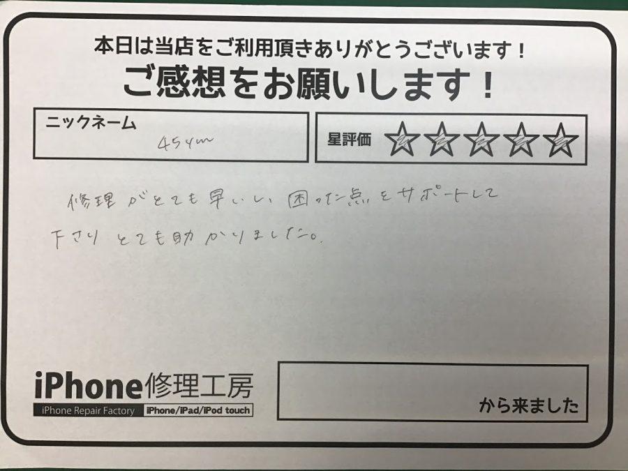 iPhone修理工房セレオ甲府店/iPhone7画面交換でご来店の4sym様